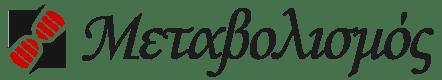 Metavolismos Λογότυπο